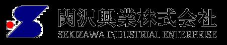 関沢興業株式会社 火力発電所建設工事・プラント据付配管工事の専門会社です。